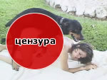 секс с собакой