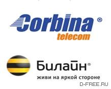Корбина+Билайн мелкое разводилово и бюрократия