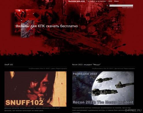 Фильмы для КПК: скачиваем бесплатно