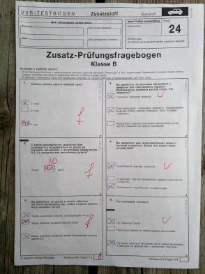 билеты на водительское в Германии