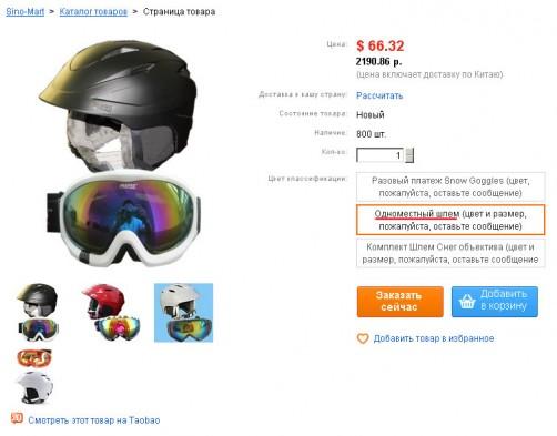 одноместный шлем
