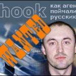 Операция Flyhoock (3)