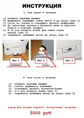 Инструкция к биотуалету