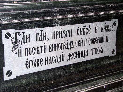 Надписи на могилах