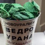 Куплю ведро урана