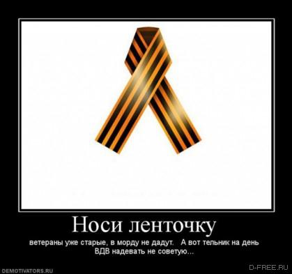 9 мая всем носить Георгиевскую ленту