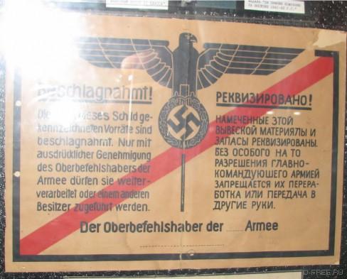 Реликты фашистских извергов