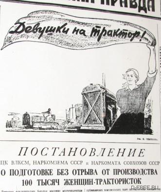 100 000 женщин-трактористок