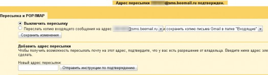 настройка sms уведомлений в gmail