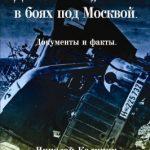 Дивизия СС «Reich» в боях под Москвой