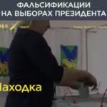 Фальсификации на выборах президента. 2018