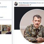 Стрелков - Гиркин