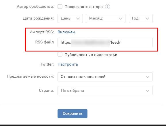 Кросспост из Вордпресс Вконтакт