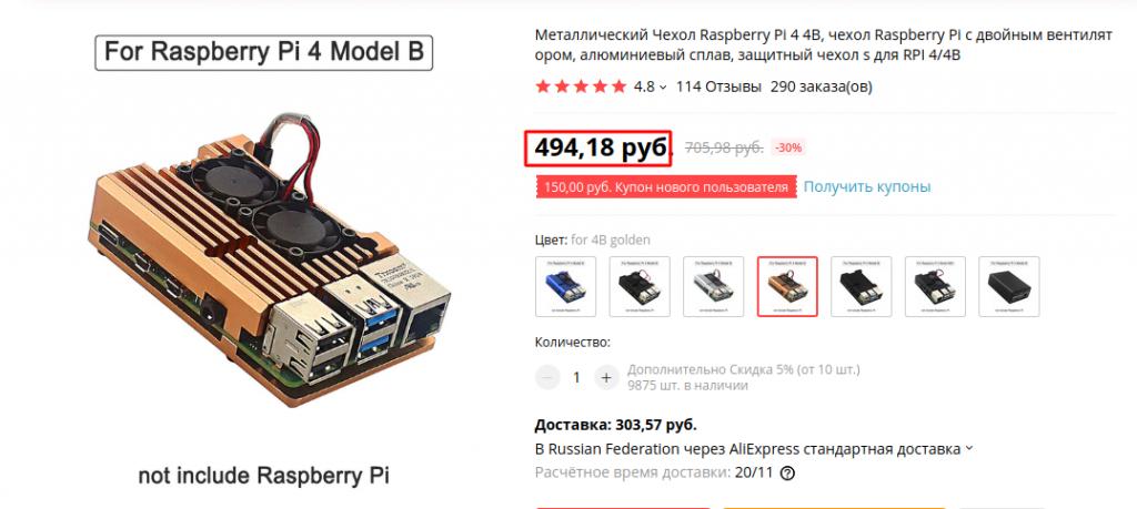 корпус  Raspberry Pi на Алиэкспресс