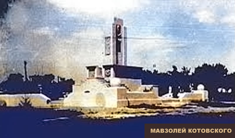 Мавзолей Котовского. 30-е годы