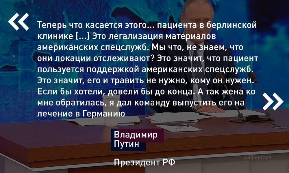 Путин врет!