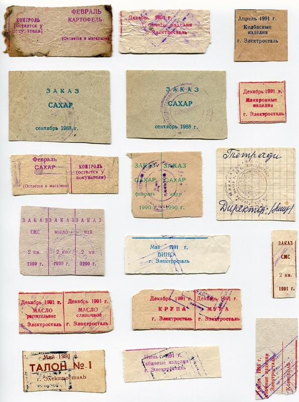 Талоны на продукты и товары в СССР