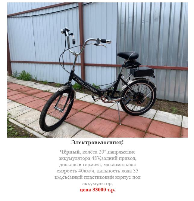 Электровелосипед собранный в мастерской